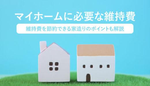 マイホームの維持費は年30万円以上!維持費を節約できる家造りのポイント