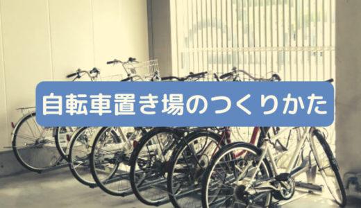 【決定版】後悔しない新築の自転車置き場のつくりかた!