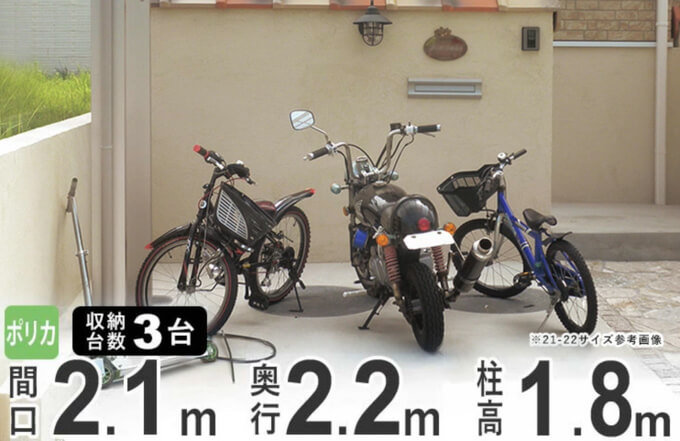 サイクルポート(エクステリア関東)