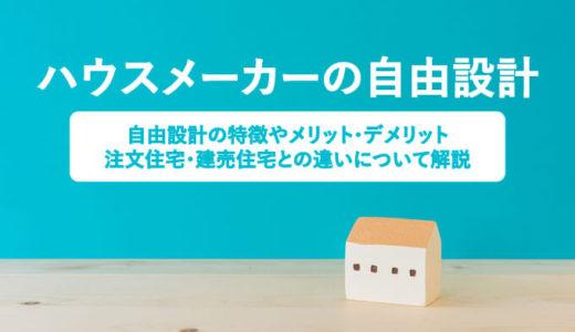 ハウスメーカーの自由設計は注文住宅とは違う!自由設計住宅の特徴とは?