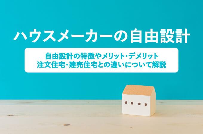 ハウスメーカー自由設計