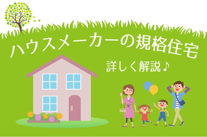 ハウスメーカーの規格住宅