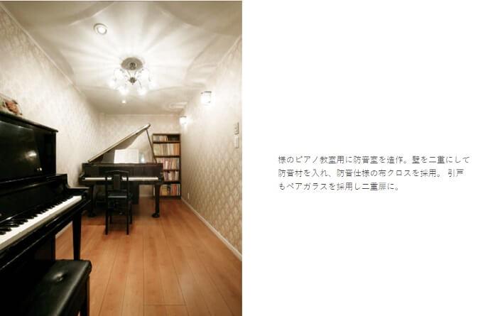 ミサワホームのピアノ用防音室