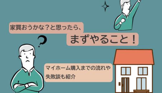 マイホームの購入検討で、まずやること|購入の流れや失敗談も紹介