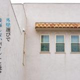 新築の外壁選びで失敗しないコツ|色・素材の見え方の違いなど解説
