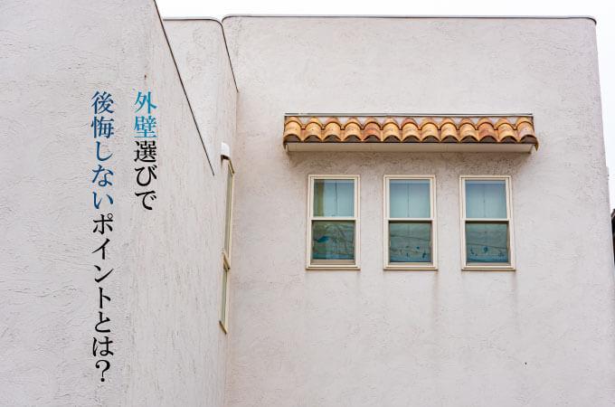 新築 外壁