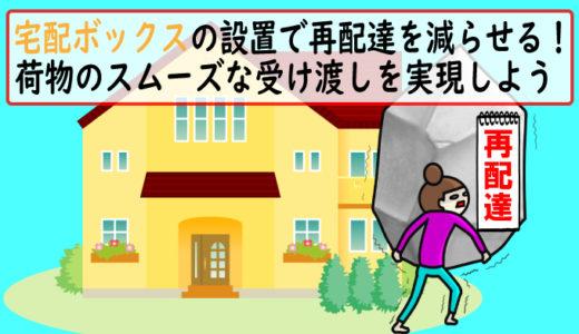 戸建てでも宅配ボックスは必要|新築におすすめな宅配ボックスを紹介