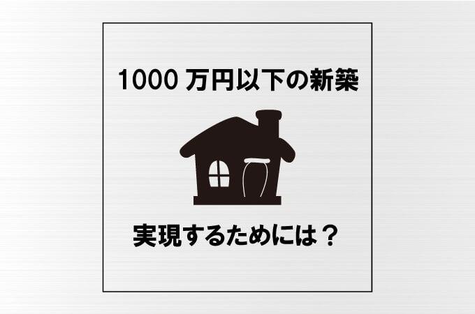 1000万円以下の新築、実現するためには?