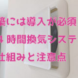 新築には導入が必須「24時間換気システム」の仕組みと注意点