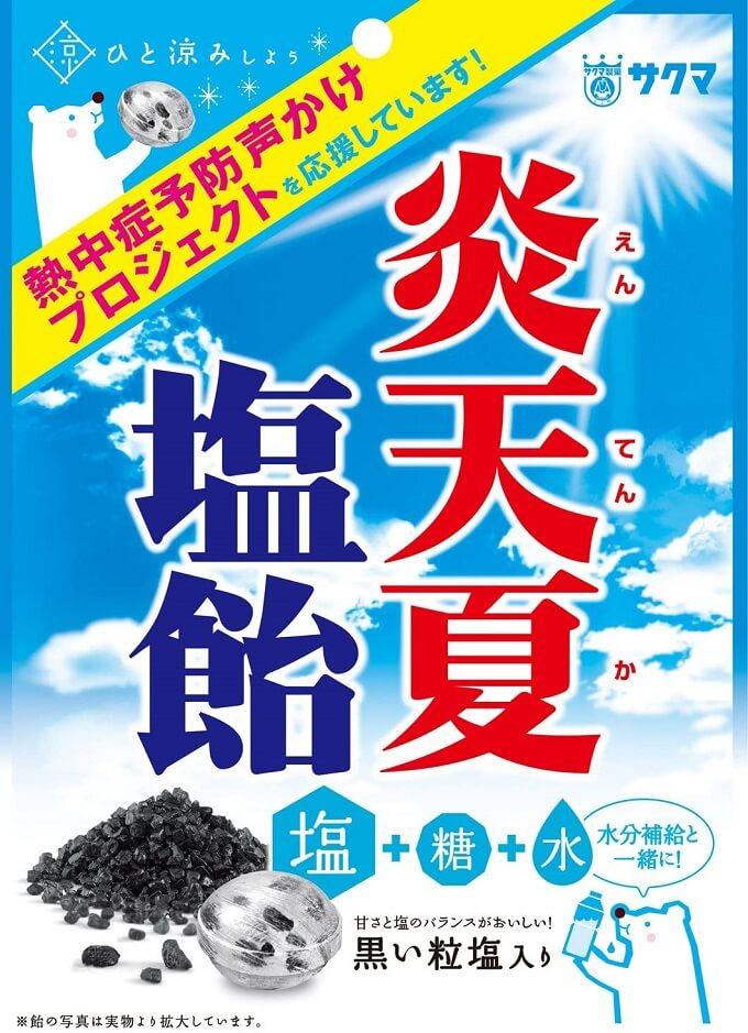 サクマ製菓の炎天夏塩飴