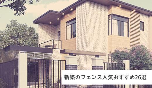 新築の外構フェンスはどんなデザインにする?|人気おすすめ26選