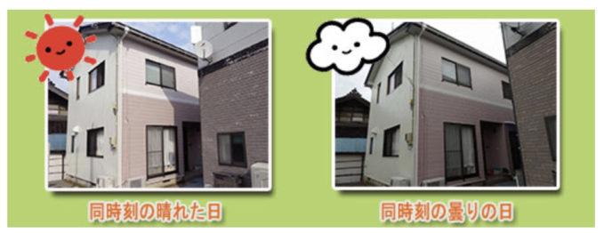 外壁の見え方