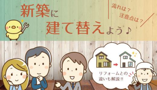 古い家を新築に建て替えるときの流れと注意点|リフォームとの違いも